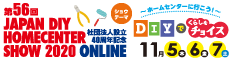 JAPAN DIY HOMECENTER SHOW 2020 ONLINE